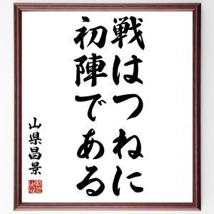 山県昌景の名言色紙『戦はつねに初陣である』額付き/受注後直筆