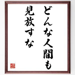 ヒューバート・H・ハンフリーの名言色紙『どんな人間も見放すな』額付き/受注後直筆