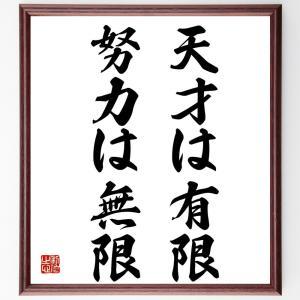 名言色紙『天才は有限、努力は無限』額付き/受注後直筆