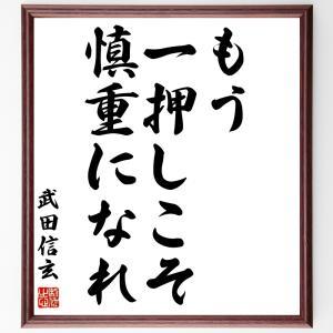 武田信玄の名言色紙『もう一押しこそ慎重になれ』額付き/受注後直筆|rittermind