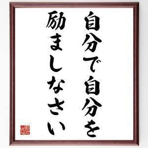 ブッダ(釈迦)の名言色紙『自分で自分を励ましなさい』額付き/受注後直筆|rittermind