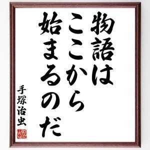 手塚治虫の名言色紙『物語はここから始まるのだ』額付き/受注後直筆
