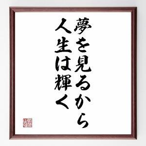 モーツァルトの名言色紙『夢を見るから、人生は輝く』額付き/受注後直筆