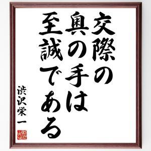 渋沢栄一の名言色紙『交際の奥の手は、至誠である』額付き/受注後直筆