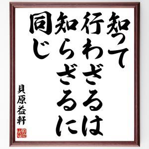 貝原益軒の名言色紙『知って行わざるは、知らざるに同じ』額付き/受注後直筆|rittermind