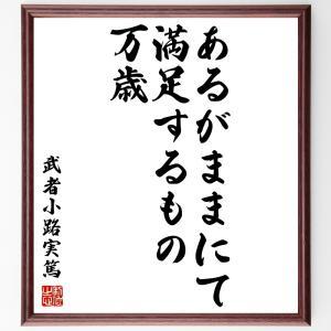 武者小路実篤の名言色紙『あるがままにて、満足するもの万歳』額付き/受注後直筆|rittermind