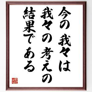 ブッダ(釈迦)の名言色紙『今の我々は、我々の考えの結果である』額付き/受注後直筆|rittermind