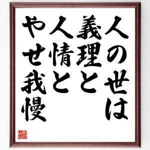 名言色紙『人の世は、義理と、人情と、やせ我慢』額付き/受注後直筆|rittermind
