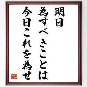 ベンジャミン・フランクリンの名言色紙『明日為すべきことは、今日これを為せ』額付き/受注後直筆|rittermind