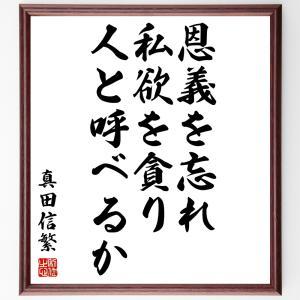 真田信繁(真田幸村)の名言色紙『恩義を忘れ、私欲を貪り、人と呼べるか』額付き/受注後直筆 rittermind