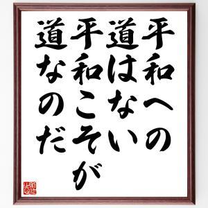 ガンディー(ガンジー)の名言色紙『平和への道はない、平和こそが道なのだ』額付き/受注後直筆|rittermind