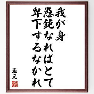 道元の名言書道色紙『我が身、愚鈍なればとて卑下するなかれ』額付き/受注後直筆 rittermind