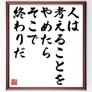 名言色紙『人は考えることをやめたらそこで終わりだ』額付き/受注後直筆|rittermind