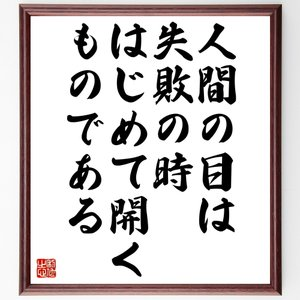 アントン・チェーホフの名言書道色紙『人間の目は失敗の時、はじめて開くものである』額付き/受注後直筆|rittermind