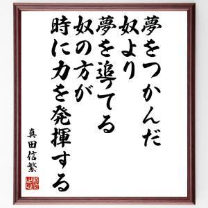 真田信繁(真田幸村)の名言色紙『夢をつかんだ奴より、夢を追ってる奴の方が時に力を発揮する』額付き/受注後直筆 rittermind