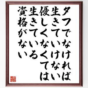 名言色紙『タフでなければ生きていけない、優しくなくては生きている資格がない』額付き/受注後直筆