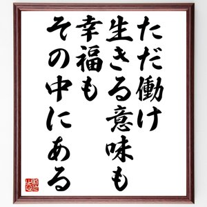 アントン・チェーホフの名言書道色紙『ただ働け、生きる意味も幸福もその中にある』額付き/受注後直筆|rittermind