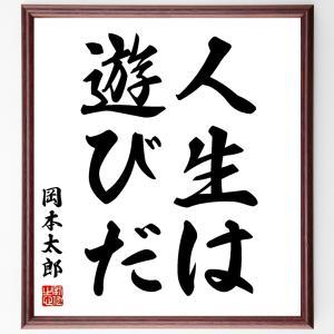 岡本太郎の名言色紙『人生は遊びだ』額付き/受注後直筆|rittermind