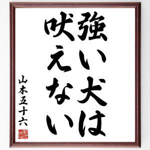 山本五十六の名言色紙『強い犬は吠えない』額付き/受注後直筆|rittermind