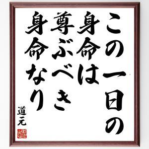 道元の名言書道色紙『この一日の身命は、尊ぶべき身命なり』額付き/受注後直筆 rittermind