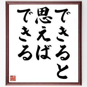 ブッダ(釈迦)の名言色紙『できると思えば、できる』額付き/受注後直筆|rittermind