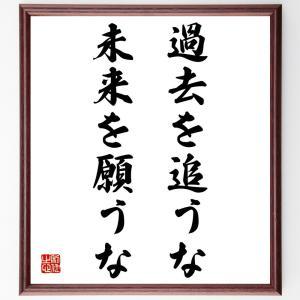 ブッダ(釈迦)の名言色紙『過去を追うな、未来を願うな』額付き/受注後直筆|rittermind