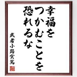 武者小路実篤の名言色紙『幸福をつかむことを恐れるな』額付き/受注後直筆|rittermind