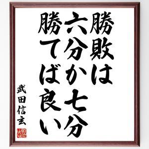 武田信玄の名言色紙『勝敗は六分か七分勝てば良い』額付き/受注後直筆|rittermind