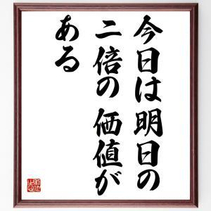 ベンジャミン・フランクリンの名言色紙『今日は明日の二倍の価値がある』額付き/受注後直筆|rittermind