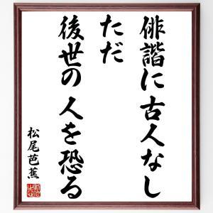 松尾芭蕉の俳句書道色紙『俳諧に古人なし、ただ後世の人を恐る』額付き/受注後直筆|rittermind