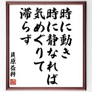 貝原益軒の名言色紙『時に動き、時に静なれば、気めぐりて滞らず』額付き/受注後直筆|rittermind