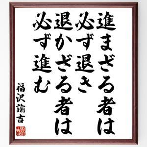 福沢諭吉の名言色紙『進まざる者は必ず退き、退かざる者は必ず進む』額付き/受注後直筆|rittermind