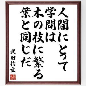 武田信玄の名言色紙『人間にとって学問は、木の枝に繁る葉と同じだ』額付き/受注後直筆|rittermind