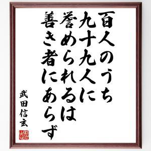 武田信玄の名言色紙『百人のうち九十九人に誉められるは、善き者にあらず』額付き/受注後直筆|rittermind