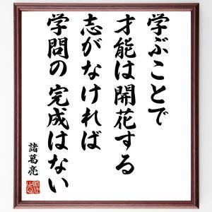 諸葛亮(諸葛孔明)の名言色紙『学ぶことで才能は開花する、志がなければ、学問の完成はない』額付き/受注...
