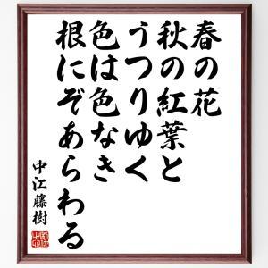 中江藤樹の名言色紙『春の花、秋の紅葉とうつりゆく、色は色なき、根にぞあらわる』額付き/受注後直筆