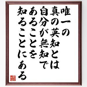 ソクラテスの名言色紙『唯一の真の英知とは、自分が無知であることを知ることにある』額付き/受注後直筆