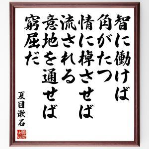 夏目漱石の名言色紙『智に働けば角がたつ、情に棹させば流される、意地を通せば窮屈だ』額付き/受注後直筆