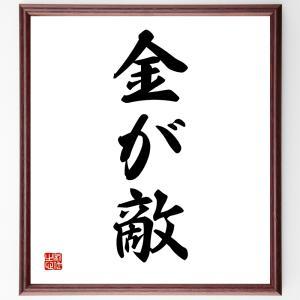 三字熟語色紙『金が敵』額付き/受注後直筆|rittermind