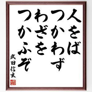 武田信玄の名言色紙『人をばつかわず、わざをつかふぞ』額付き/受注後制作|rittermind