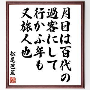 松尾芭蕉の俳句書道色紙『月日は百代の過客にして行かふ年も又旅人也』額付き/受注後制作|rittermind