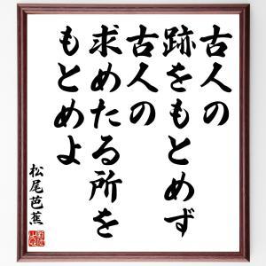 松尾芭蕉の俳句書道色紙『古人の跡をもとめず、古人の求めたる所をもとめよ』額付き/受注後制作|rittermind