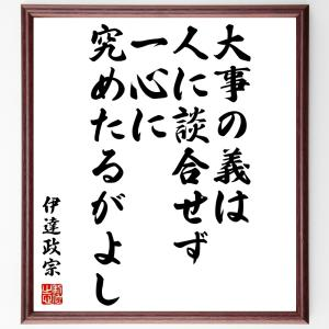 書道色紙/伊達政宗の名言『大事の義は、人に談合せず、一心に究めたるがよし』額付き/受注後制作 rittermind