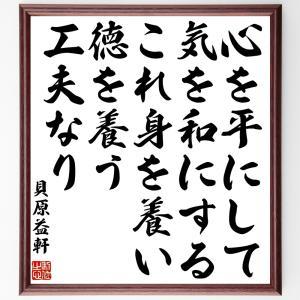 貝原益軒の名言色紙『心を平にして気を和にする、これ身を養い徳を養う工夫なり』額付き/受注後制作|rittermind