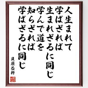 貝原益軒の名言色紙『人生まれて学ばざれば、生まれざるに同じ、学んで道を〜』額付き/受注後制作|rittermind