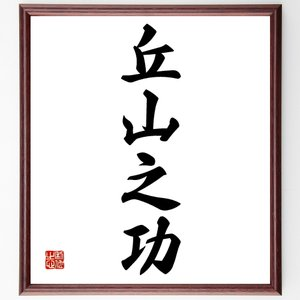 四字熟語色紙『丘山之功』額付き/受注後制作