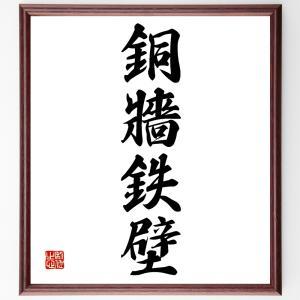 四字熟語色紙『銅牆鉄壁』額付き/受注後制作