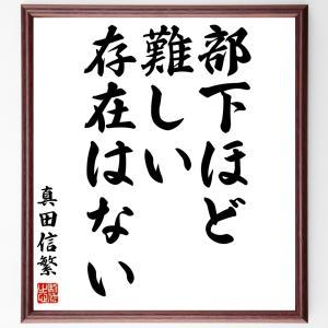 真田信繁(真田幸村)の名言色紙『部下ほど難しい存在はない』額付き/受注後制作 rittermind