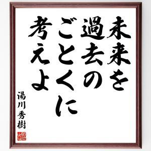 湯川秀樹の名言色紙『未来を過去のごとくに考えよ』額付き/受注後制作