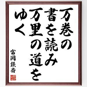 富岡鉄斎の名言色紙『万巻の書を読み万里の道をゆく』額付き/受注後制作